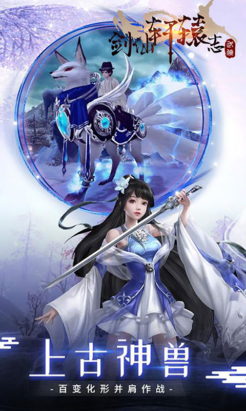 Xuanyuanzhi, the sword immortal image2