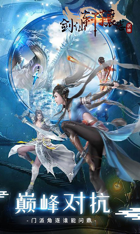 Xuanyuanzhi, the sword immortal image4