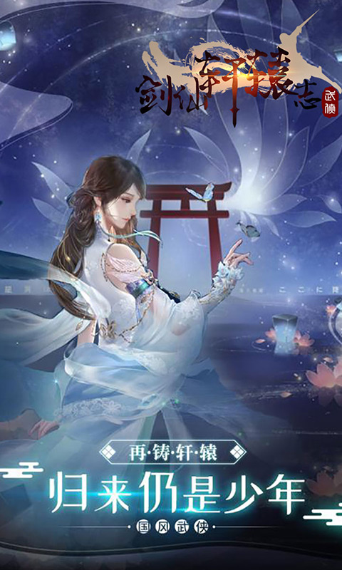 Xuanyuanzhi, the sword immortal image5