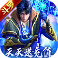 Legend of the divine world in Douluo 2 (recharge every day)